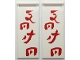 Part No: 30292pb040  Name: Flag 7 x 3 with Rod with Red Asian Characters on White Background Pattern on Both Sides (Stickers) - Set 70618