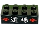 Part No: 3001pb080  Name: Brick 2 x 4 with Red Signs and White Japanese Logogram '道場' (Dojo) Pattern (Sticker) - Set 2504