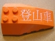 Part No: 43712pb011  Name: Wedge 6 x 4 Triple Curved with White Chinese '登山車' (Mountain Bike) Pattern (Sticker) - Set 7706