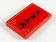 Part No: 26603pb059  Name: Tile 2 x 3 with Black Chinese Logogram '大吉大列' (Great Luck), Gold Border Pattern