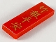 Part No: 63864pb097  Name: Tile 1 x 3 with Gold Chinese Logogram '竹報平安' (May You Have Peace and Safety) Pattern