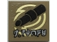 Part No: 3068bpb1701  Name: Tile 2 x 2 with Groove with Black Lipstick, Gold Circles and Ninjago Logogram 'J. STONE' Pattern (Sticker) - Set 70657