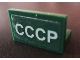 Part No: 4865pb040  Name: Panel 1 x 2 x 1 with Russian 'CCCP' Pattern (Sticker) - Set 7625
