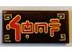 Part No: 87079pb0703  Name: Tile 2 x 4 with Red Ninjago Logogram 'SHOP' on Reddish Brown Background Pattern (Sticker) - Set 70607